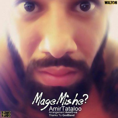Amir Tataloo - Mage Mishew