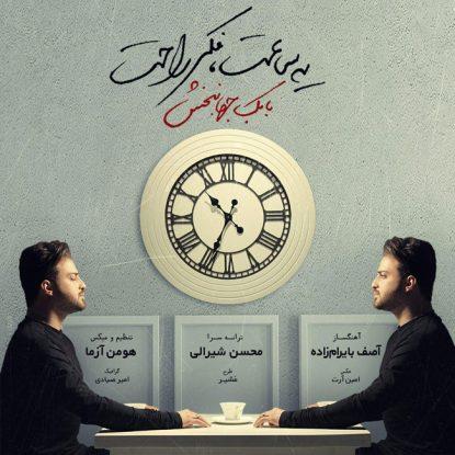 Babak Jahanbakhsh - Ye Saat Fekre Rahatt