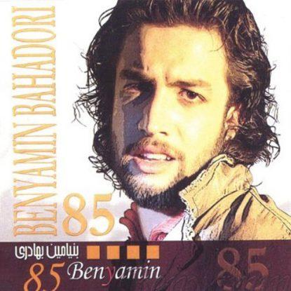 Benyamin Bahadori - Yadam Miad