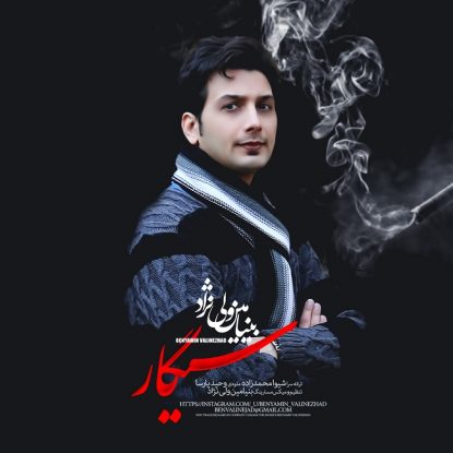Benyamin Valinezhad - Sigar