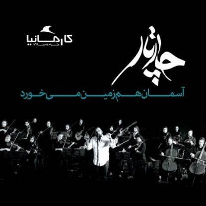 Chaartaar - Asemaan Ham Zamin Mikhorad (Acoustic)
