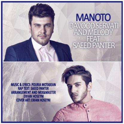 Davood Servati Ft Saeed Panter - Mano To