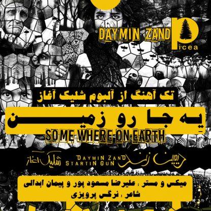 Daymin Zand - Some Where On Earth
