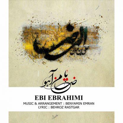 Ebi Ebrahimi - Ya Zamene Ahoo