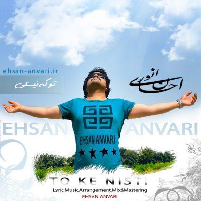 Ehsan Anvari - To Ke Nisti
