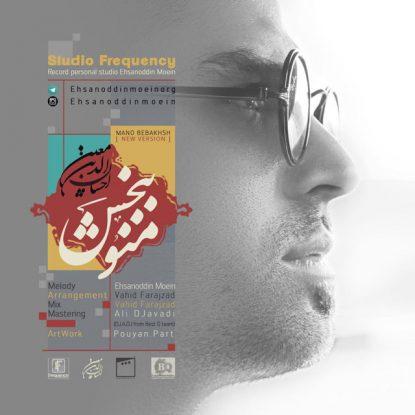 Ehsanoddin Moein  (New Version) - Mano Bebakhsh