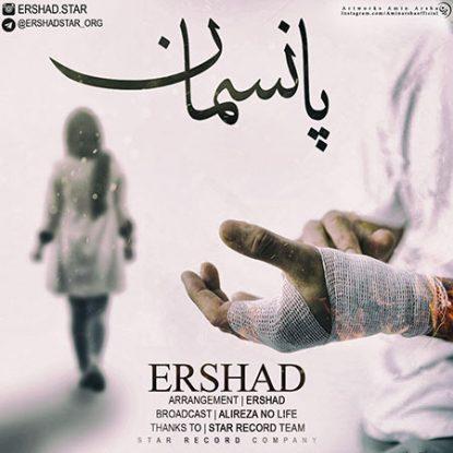 Ershad - Panseman