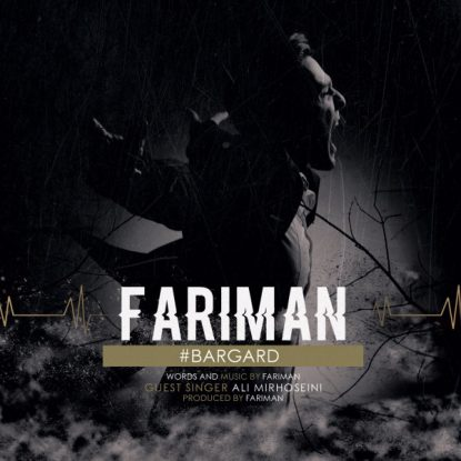 fariman-bargard