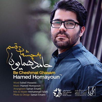 Hamed Homayoun - Be Cheshmat Ghasam