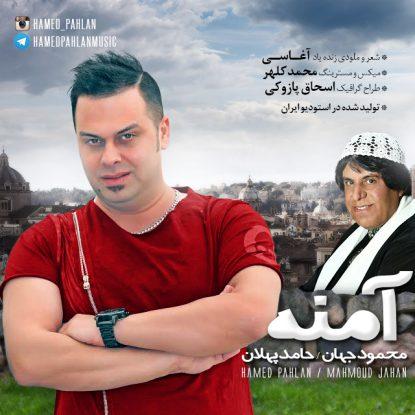 Hamed Pahlan - Amene (Ft Mahmoud Jahan)