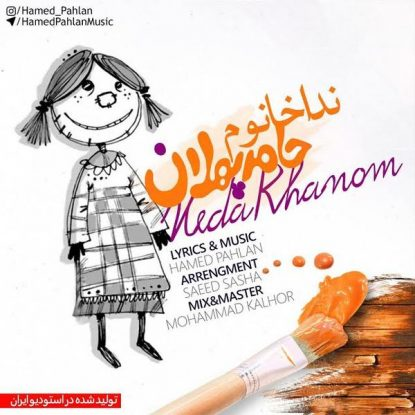Hamed Pahlan - Neda Khanoom