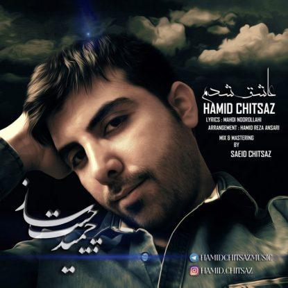 Hamid Chitsaz - Ashegh Shodam