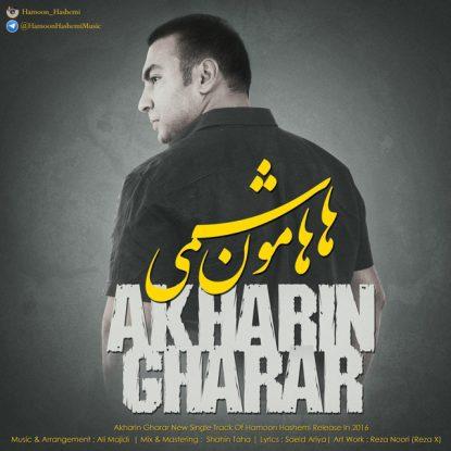 Hamoon Hashemi - Akharin Gharar
