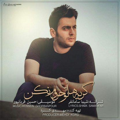 Hossein Ghorbanpour - Geryehato Haroom Nakon