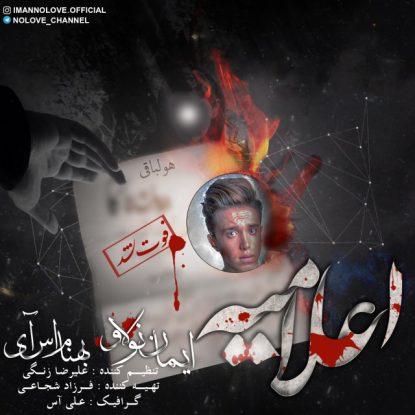 Iman No Love & Behnam Si - Elamiyeh