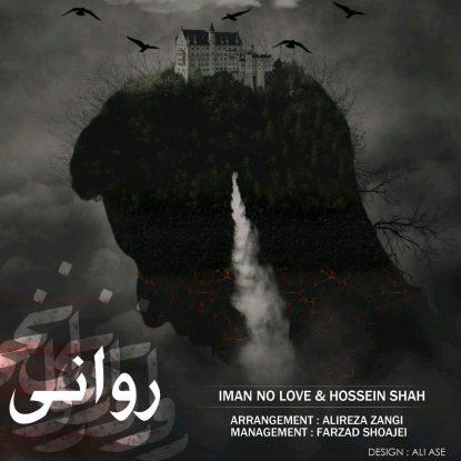 Iman No Love Ft Hossein Shah - Ravani