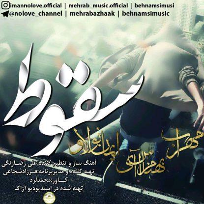 Iman No Love & Mehrab & Behnam Si - Soghoot