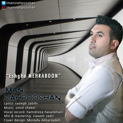 Iman Siahpooshan - Eshghe Mehraboon