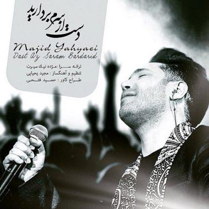 Majid Yahyaei - Dast Az Saram Bardarid