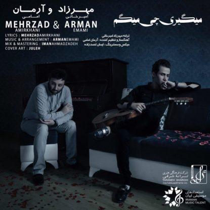 Mehrzad Amirkhani Ft Arman Emami - Migiri Chi Migam