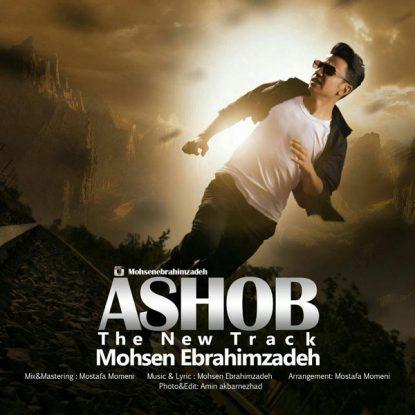 Mohsen Ebrahimzadeh - Ashoob