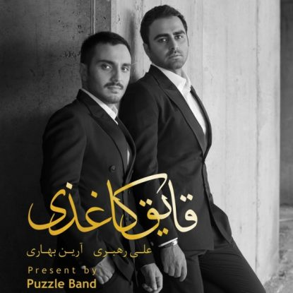 Puzzle Band - Ghayeghe Kaghazi