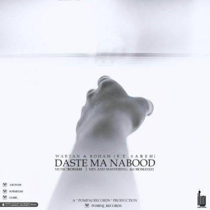 Roham And Mehdi Wartan - Daste Ma Nabood