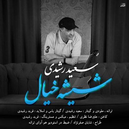 Saeed Rashidi - Shisheye Khial
