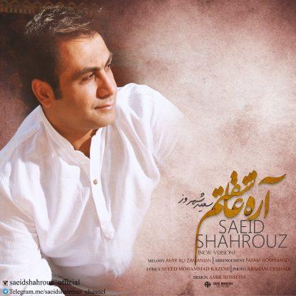 Saeid Shahrouz - Are Asheghetam
