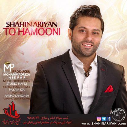 Shahin Ariyan - To Hamooni