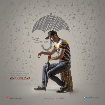 Sina Golzar - Nothaye Khis