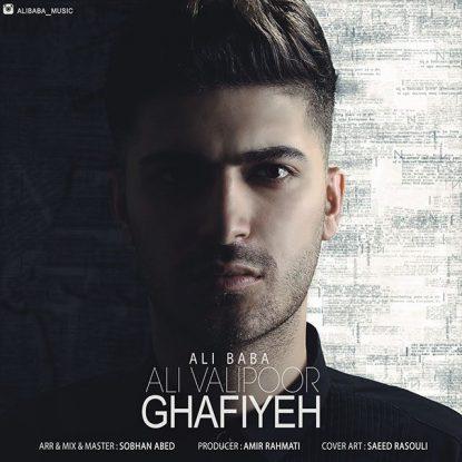 ali-baba-ghafiyeh