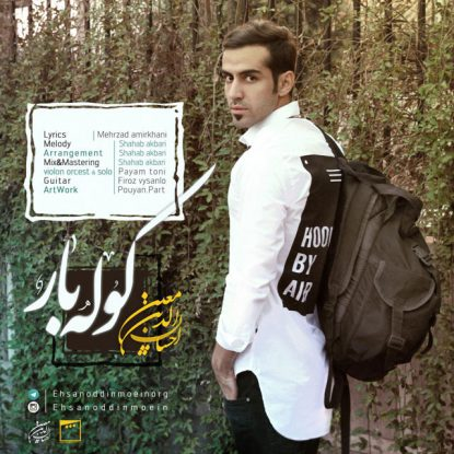 ehsanoddin-moein-kole-bar