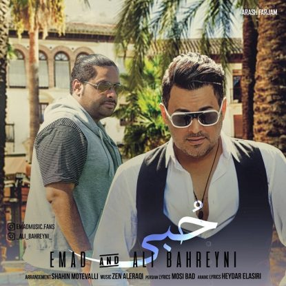 emad-ft-ali-bahreyni-hobi