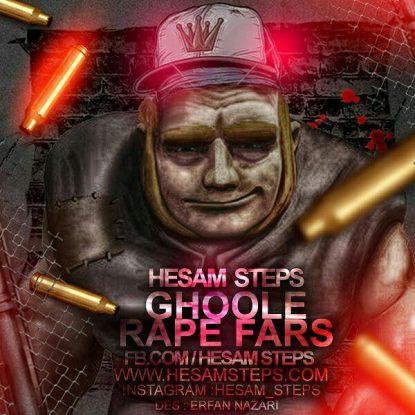 hesam-steps-ghole-rap-fars