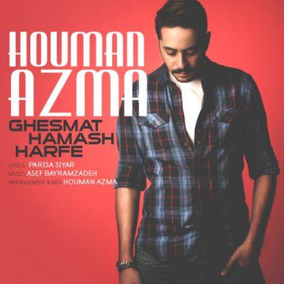 houman-azma-ghesmat-hamash-harfe