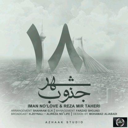 iman-nolove-reza-mir-taheri-jonoob-shahr