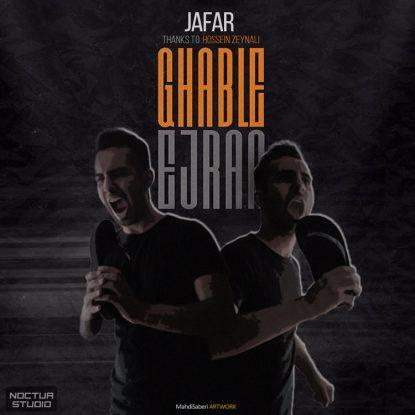 jafar-ghable-ejra