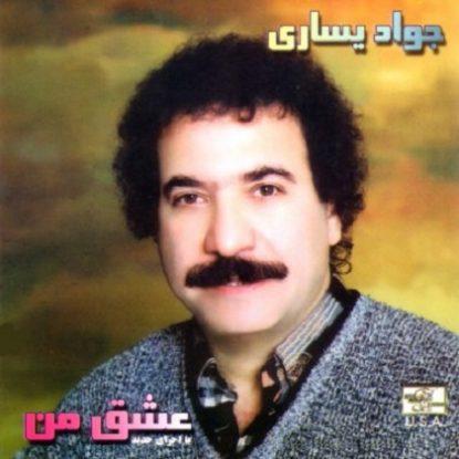 Javad Yasari - Eshghe Man1
