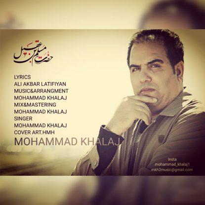 mohammad-khalaj-moslem