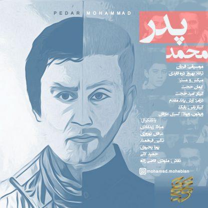mohammad-mohebian-pedar