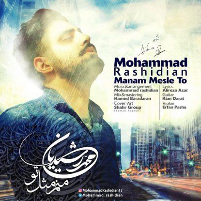 Mohammad Rashidian - Manam Mesle To