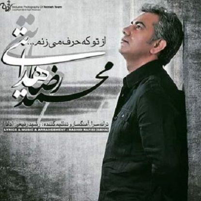 mohammadreza-hedayati-ba-man-khosh-migzare