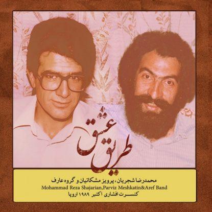 mohammadreza-shajarian-tarighe-eshgh