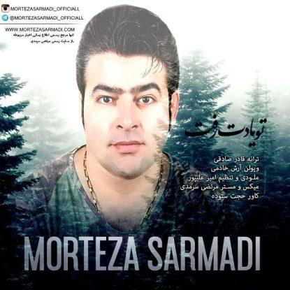 morteza-sarmadi-to-yadet-raft