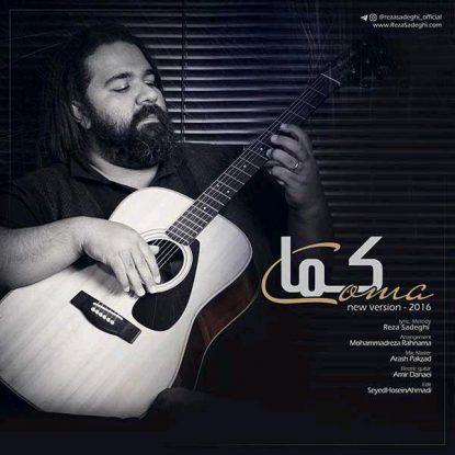 reza-sadeghi-koma