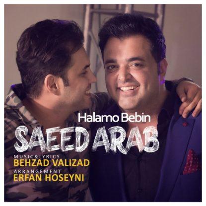 saeed-arab-halamo-bebin