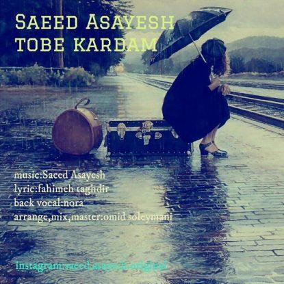 saeed-asayesh-tobe-kardam