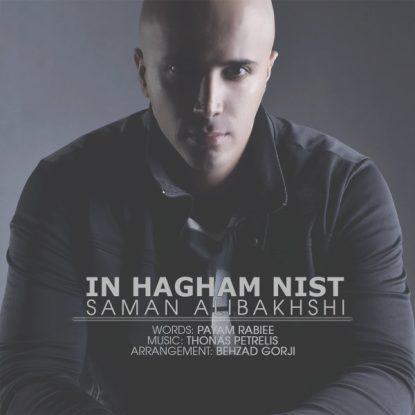 saman-alibakhshi-in-hagham-nist