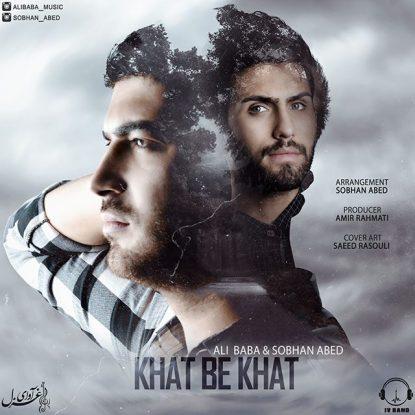 ali-baba-ft-sobhan-abed-khat-be-khat